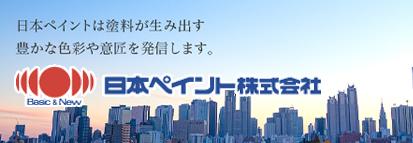 日本ペイント株式会社 日本ペイントは塗料が生み出す豊かな色彩や意匠を発信します