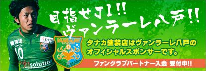 めざせJ2!ヴァンラーレ八戸!!タナカ塗装店はヴァンラーレ八戸のオフィシャルスポンサーです。ファンクラブ会員入会 受付中!!