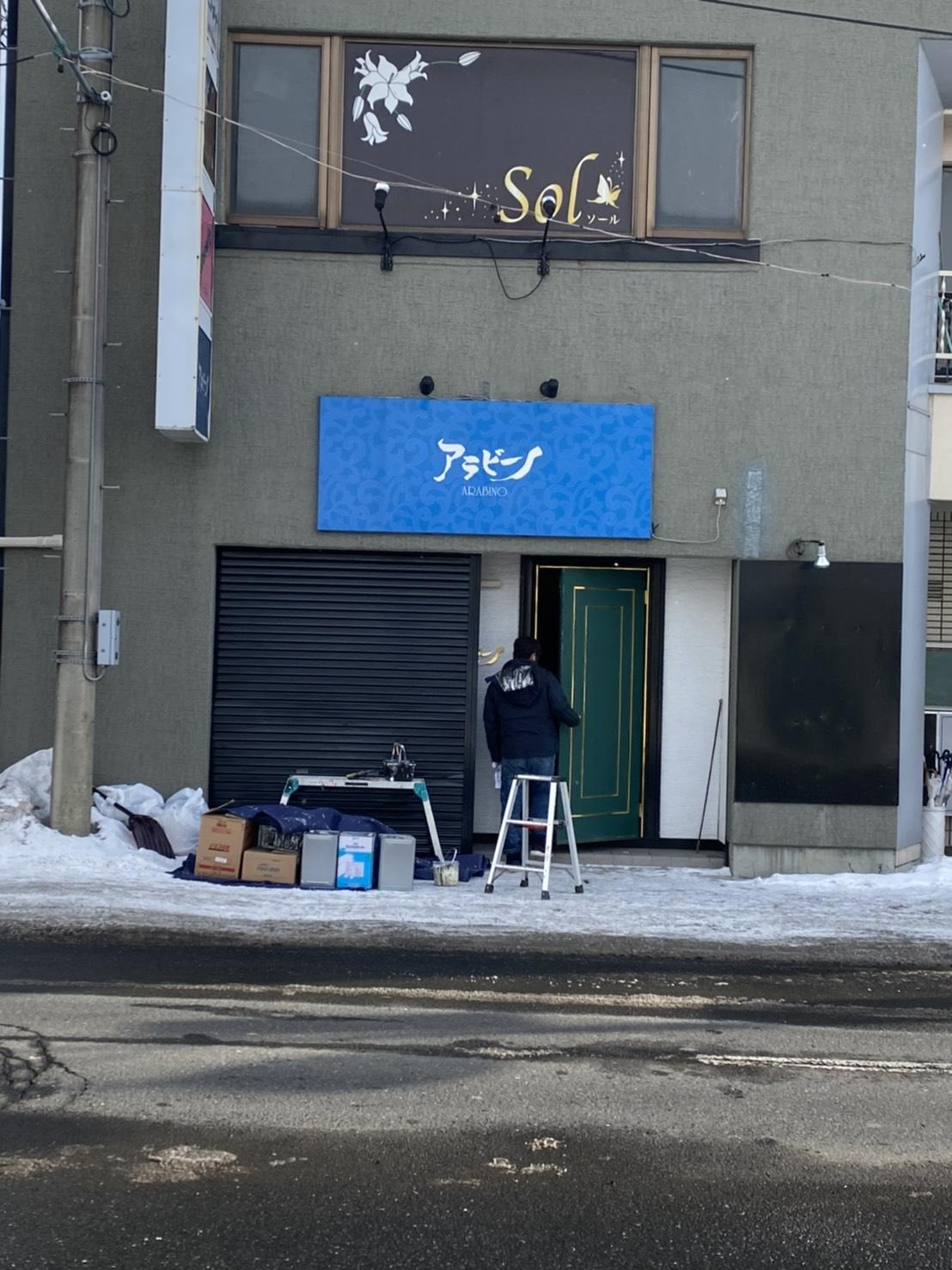 十和田市アラビーノ様光触媒コーティング施工いたしました😊